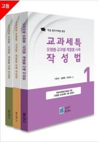 학종 합격사례를 통한 교과세특 유형별 교과별 계열별 사례 작성법 세트