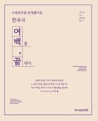 한국사 소방공무원 문제풀이집