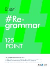 조태정 영어 리그래머(#Re-grammar) 125Point(2021)