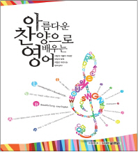 아름다운 찬양으로 배우는 영어
