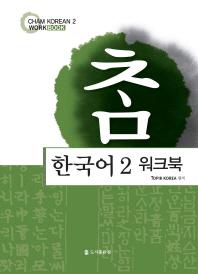 참 한국어. 2(워크북)