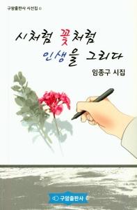 시처럼 꽃처럼 인생을 그리다