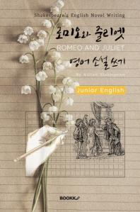 로미오와 줄리엣 영어 소설 쓰기 (주니어-영어원서) : ROMEO AND JULIET - Shakespeare's English Novel Wr