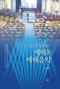 구세군 한국교회의 예배와 예배음악