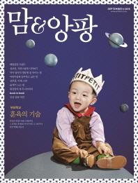 맘 & 앙팡(mom&enfant)(9월호)