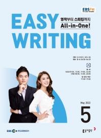 EBS FM Radio 이지 라이팅(Easy Writing)(2021년 5월호)