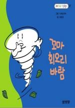 꼬마 회오리바람(삼성당 생활동화 37)