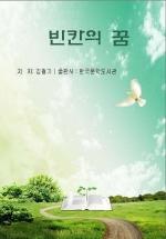 빈칸의 꿈_김철기