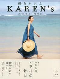 KAREN'S 桐島かれんLIFESTYLE & TRAVEL VOL.1(2019/春.夏)