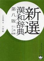 新選漢和辭典 ワイド版