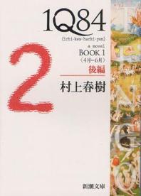 1Q84 A NOVEL BOOK1 後編