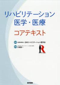 リハビリテ-ション醫學.醫療コアテキスト
