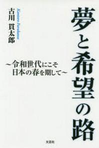 夢と希望の路 令和世代にこそ日本の春を期して
