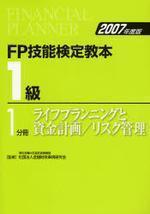 FP技能檢定敎本1級 2007年度版1分冊