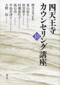 四天王寺カウンセリング講座 10