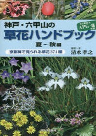 神戶.六甲山の草花ハンドブック 京阪神で見られる草花371種 夏~秋編