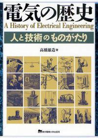 電氣の歷史 人と技術のものがたり