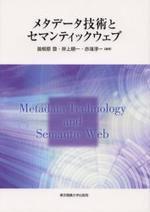 メタデ―タ技術とセマンティックウェブ