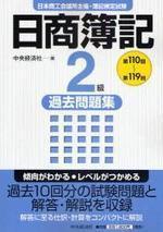 日商簿記2級過去問題集 第110回~第119回