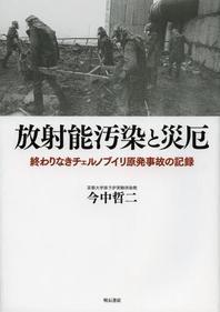 放射能汚染と災厄 終わりなきチェルノブイリ原發事故の記錄