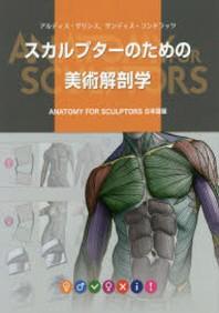 スカルプタ-のための美術解剖學