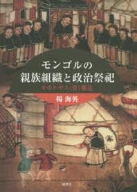 モンゴルの親族組織と政治祭祀 オボク.ヤス(骨)構造