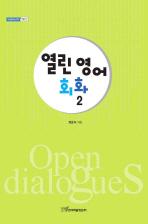 열린영어회화. 2