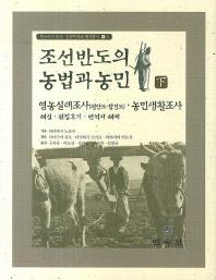조선반도의 농법과 농민(하)