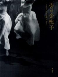 춤의 김매자
