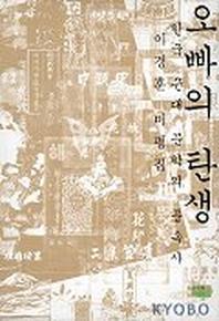 오빠의 탄생:한국 근대 문학의 풍속사