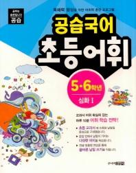 공습국어 초등어휘 5 6학년 심화. 1