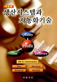 생산시스템과 자동화기술