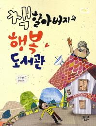 책 할아버지의 행복 도서관