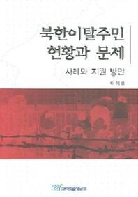 사례와 지원 방안 북한이탈주민 현황과 문제