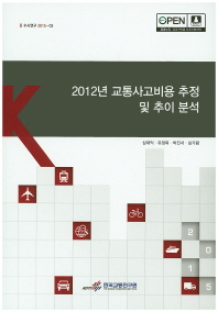2012년 교통사고비용 추정 및 추이 분석