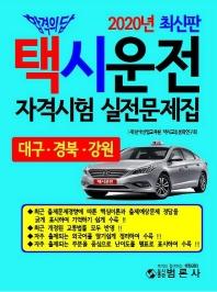 합격의 답 택시운전자격시험실전문제집: 대구 경북 강원(2020)