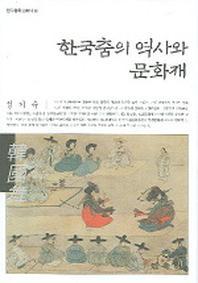 한국춤의 역사와 문화재
