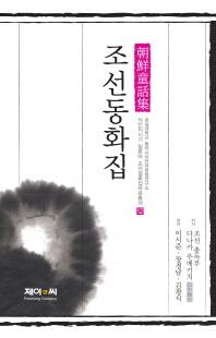 조선동화집: 조선총독부 편