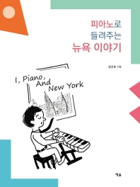 피아노로 들려주는 뉴욕 이야기