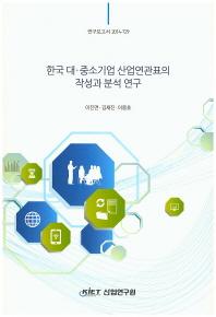 한국 대 중소기업 산업연관표의 작성과 분석 연구