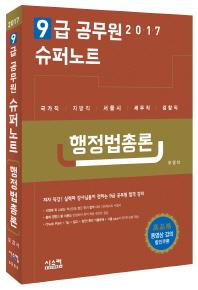 행정법총론(9급 공무원)(2017)