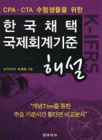 한국채택 국제회계기준 해설