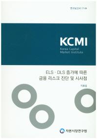 ELS DLS 증가에 따른 금융 리스크 진단 및 시사점