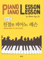 문효진의 친절한 피아노 레슨