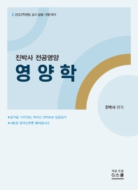 진박사 전공영양 영양학(2022)