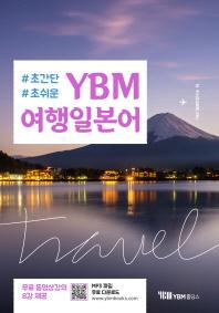 초간단 초쉬운 YBM 여행일본어