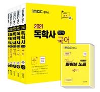 iMBC캠퍼스 독학사 1단계 기본서 세트. 1(2021)