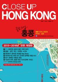 클로즈업 홍콩(2016 최신 전면 개정판)