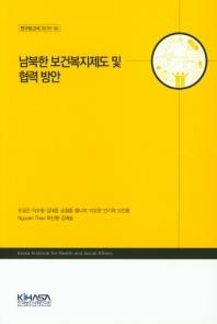 남북한 보건복지제도 및 협력 방안