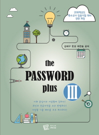 The Password Plus. 3(2018)